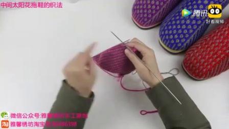 雅馨绣坊棉鞋编织视频第15集_中间太阳花拖鞋的织法_mda-hm9gjnrya6ybefmj