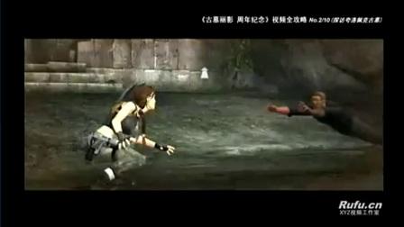 14(上)《古墓丽影全系列之十周年纪念(01-10);上部(01-05)》完整长视频攻略合集版