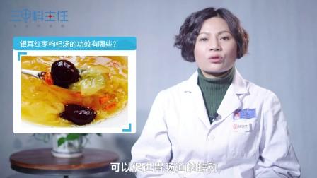 银耳红枣枸杞汤的功效有哪些?