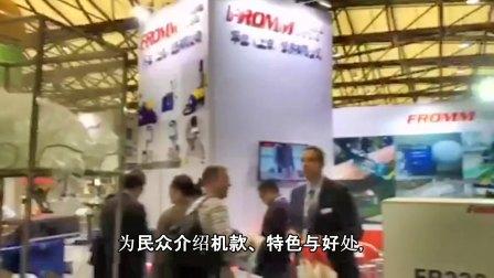 FROMM上海国际物流技术与装备展览会