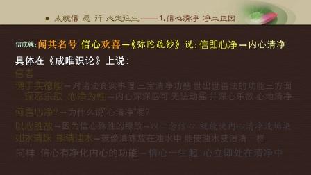 佛说无量寿经 第四十四讲 (智圆法师.讲述)