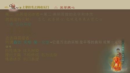 佛说无量寿经 第四十七讲 (智圆法师.讲述)