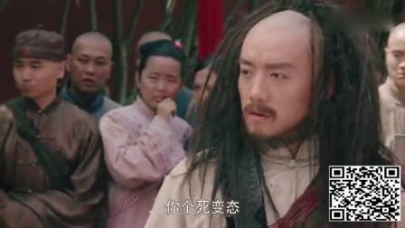 《国士无双黄飞鸿》丑女骂黄飞鸿变态[高清版]