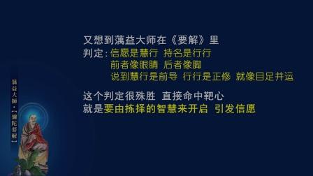 佛说无量寿经 第五十七讲(智圆法师.讲授)