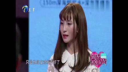 爱情保卫战2018 _20岁美女迷恋40岁大叔,大叔上台全场不敢相信,涂磊都愣了!