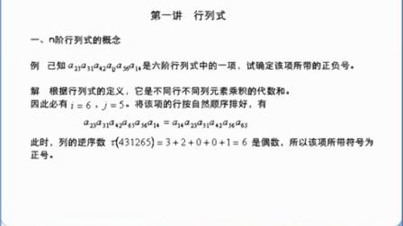 新东方线性代数强化 李永乐 全118讲 视频教程
