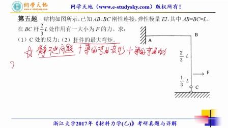 浙江大学2017年《材料力学(乙)》考研真题与详解