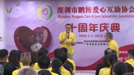 鹏博助学党支部书记王东升十周年庆典的分享