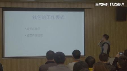 【Chainge】技术沙龙:《区块链钱包如何适应区块链升级》陈恺