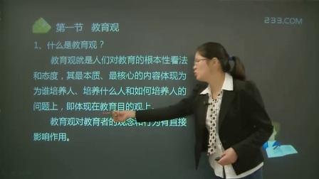 中学教师资格证培训 综合素质-第1讲