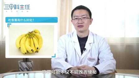 吃香蕉有什么好处?