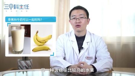 香蕉和牛奶可以一起吃吗?