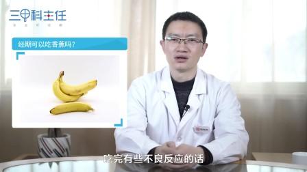 经期可以吃香蕉吗?