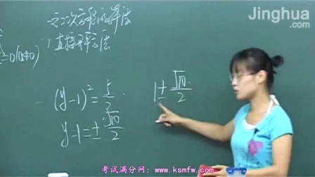 一元二次方程的解法及应用.wmv 精华-数学初中全套教学视频【初一初二初三】 崔莉 全328讲