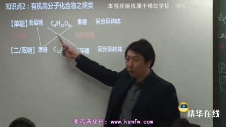 化学与生活总述1精华高中化学全套高一高二高三高东辉全368讲