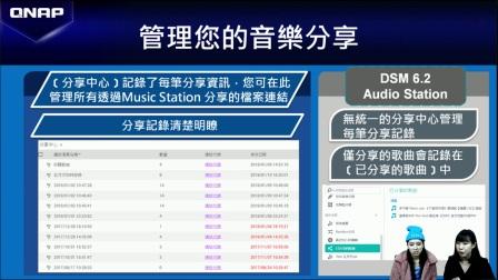 2018-1-11  QNAP NAS 音乐串流全攻略 - Music Station & Qmusic 速成班