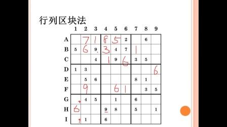 数独教程12.行列区块法