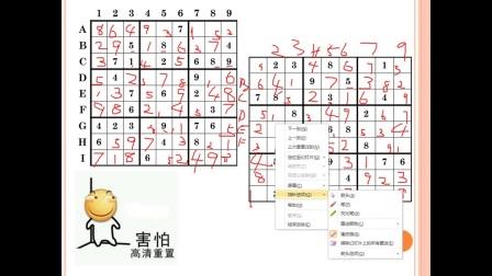 数独教程23.唯一矩形