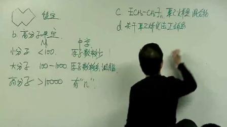 13-2脂肪烃 1人教版学而思郑瑞高二化学尖端培养计划班秋季实录