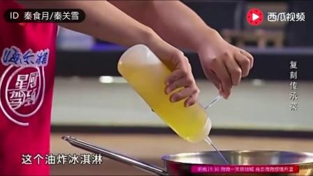 舌尖上的中国;刘一帆出题油炸冰淇淋像宫心计? 佘诗曼完胜, 输了不能赖郭麒麟