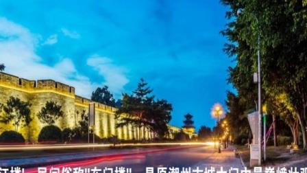 中国历史文化名城--潮州  2017年11月24日摄制