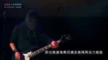 2018.五月天陪你跨年.Live.直播完整版