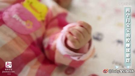 4个月宝宝触感的按摩球游戏 08_高清