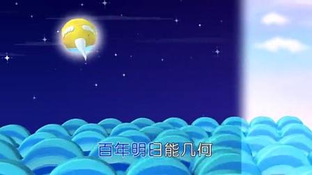 儿童视频大全之经典儿歌:明日歌