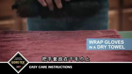 GORE-TEX®手套的清洁保养 (如何清洗, 晾干和恢复拨水效果)