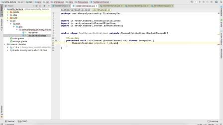 5_Netty执行流程分析与重要组件介绍