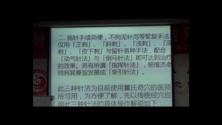 邱雅昌董氏奇穴针法视频