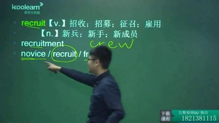 考研中频词汇 U12-初识词汇 新东方英语 时间派加油站网报名时间辅导班吧培训专科