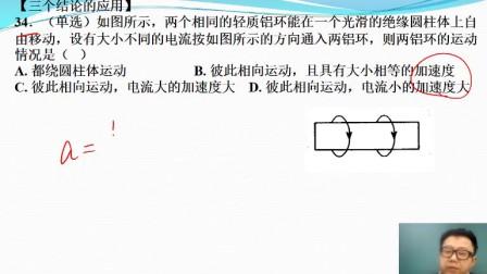 ha_gao3_wuli_Ch9cichang_No.34