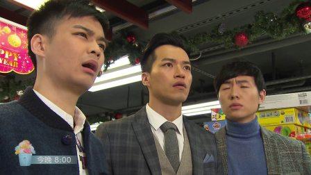 TVB【愛.回家之開心速遞】第235集預告