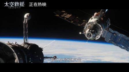 《太空救援》映后口碑特辑 真实震撼观众齐齐点赞