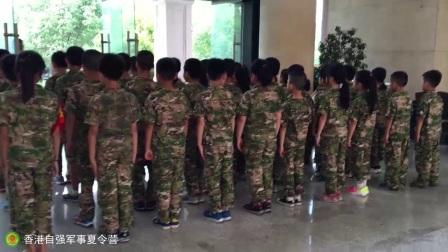 香港中小学生军训夏令营