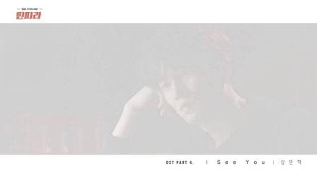 姜敏赫- I See You [戏子 OST Part.4]