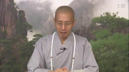 定弘法师问答  坚定求生西方的信心和愿心