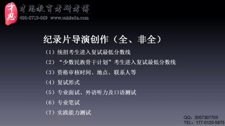 2018年北京电影学院导演系纪录片导演创作考研复试真题及答案解析