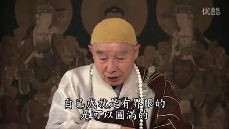 净空法师讲2011净土大经科注(第124集,共578集)