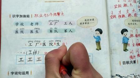 培优教学之人教版一年级语文上册《语文园地八 字词句运用 复习识字加油站 制作贺卡写祝福语》
