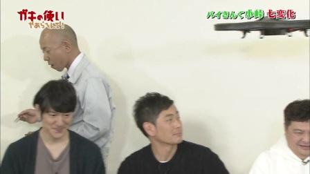2018.01.14 ガキの使い Gaki no Tsukai 七变化 50人目 Viking小峠