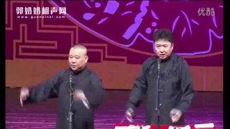 郭德纲♂于谦-喝水喝穷了 无广告版