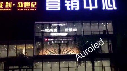 玻璃幕墙透明显示屏|售楼中心LED透明屏|哈尔滨国贸透明LED显示屏