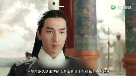 电影版《三生三世十里桃花》1月韩国上映! 刘亦菲杨洋人气高