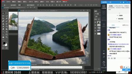 PS教程:PS合成大气磅礴的书中3D山水场景(51RGB在线教育)