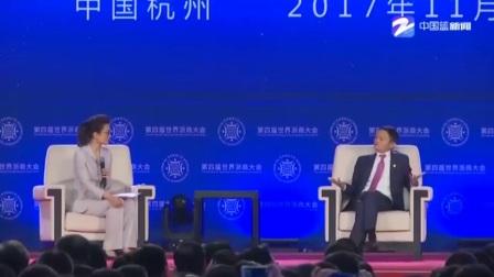 马云2018最新演讲 世界互联网大会访谈(完整版)
