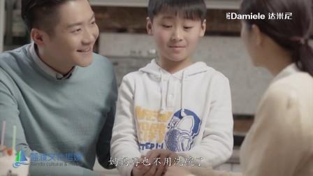 安徽合肥洗碗机广告片拍摄制作——情感篇