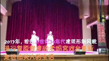 在汕头老妈宫戏台听一曲新鲜出炉的潮剧 1月16日