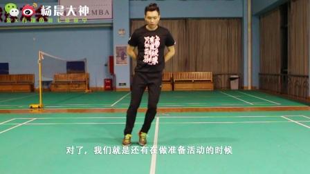 杨晨大神羽毛球教学|小跳步训练